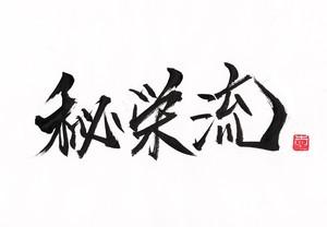 漢字ネーム デザイン
