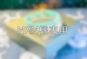 MRM様専用