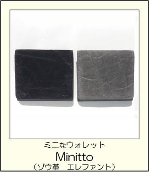 Minitto(ゾウ革 エレファント)