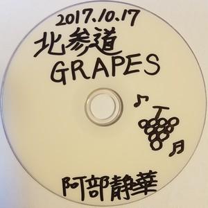 【DVD★阿部静華】 2017.10.17 北参道GRAPES