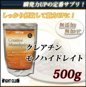 クレアチンモノハイドレート 500g