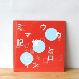 【SALE】miu mau (ミウマウ) / 記憶とヒロイン