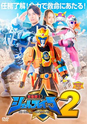 DVD『救命戦士シェルブレイブ2』( KPRS-05)