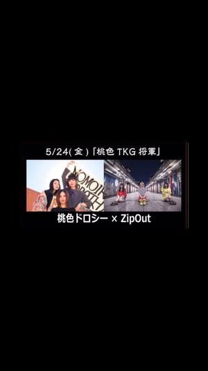 【チケット】5/24@池袋Adm