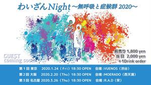 【前売り】大阪・2/20(木)|DJわいざんチケット ~わいざんNight 無呼吸と症候群 2020~
