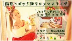 【販売終了】岡井つばさ大阪クリスマスライブ【つばサンタ♪】