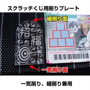 【新発売】スクラッチくじ用削りプレート