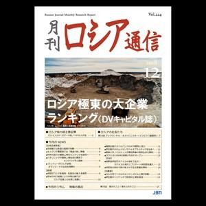 PDF版・2018年12月号 vol.224