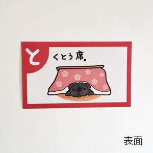 カルタカード【と】