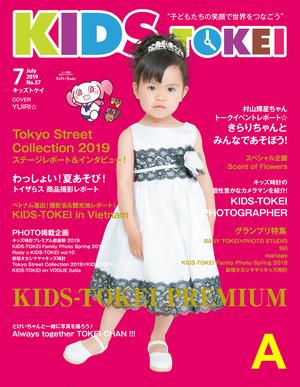 雑誌KIDS-TOKEI 2019年7月号
