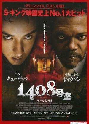 1408号室〈イチ ヨン ゼロ ハチ〉