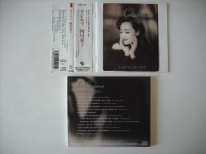【CD】阿川泰子 / ル・シネマ
