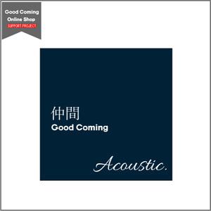 応援プロジェクト音源リリース第1弾『仲間 Acoustic Ver.』