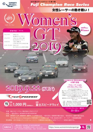 Women's GT 2019 通常 申し込みページ