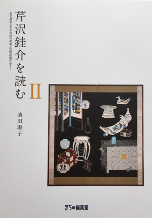 『芹沢銈介を読む Ⅱ-東北福祉大学芹沢銈介美術工芸館収蔵作品より-』まちの編集室