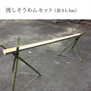 【青竹】流しそうめんセット(1.5m)※送料2000円~