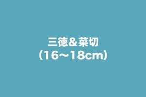 三徳&菜切(刃渡り16〜18cm用)