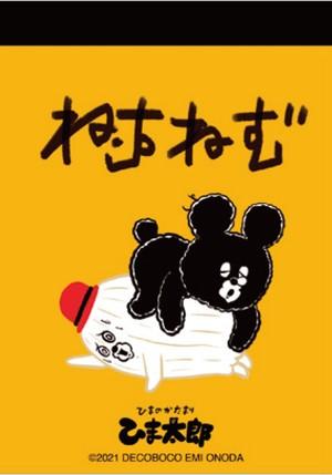 【パラパラメモTube(R)】ねむねむ編(凸凹オノダエミ)