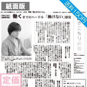 5月号『働くまでのハードル』 定価