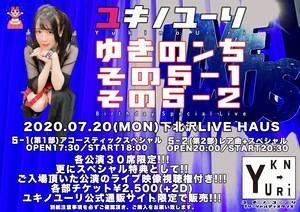 7/20(月)【第1部】ゆきのンち その5-1前売予約チケット