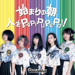 1stCD「始まりの朝/人生PAPIPUPEPO!!」