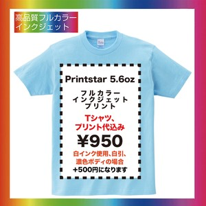 Printstar プリントスター 5.6oz Tシャツ[フルカラーインクジェット](品番00085-CVT)