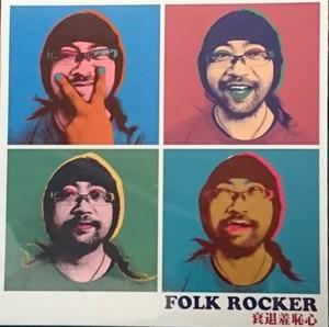 FOLK ROCKER