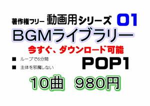 著作権フリー BGMライブラリー 01 POP1 WAVファイル