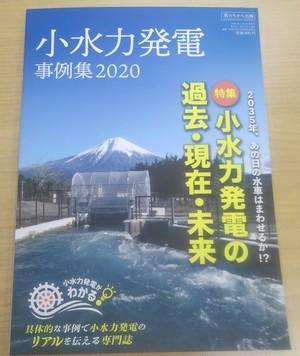 小水力発電事例集2020