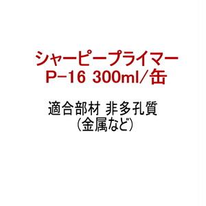 プライマー P-16 シャーピープライマー 300ml/缶 シャープ化学工業 シリコーン系 専用プライマー 多孔質 金属