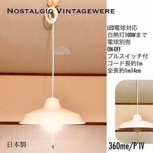 天井照明 ペンダントライト 360me/P IV LED電球対応 電球別売