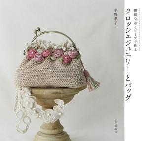 【本】繊細な糸とビーズで作るクロッシェジュエリーとバッグ