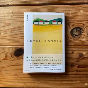 二重のまち/交代地のうた | 瀬尾夏美