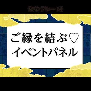 【NEW】[temp_J-2]和柄イベントパネル