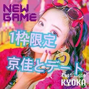 京佳とデートNEWGAME250枚