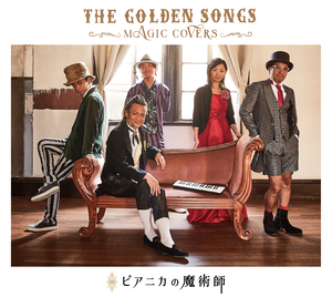 【初回限定版】THE GOLDEN SONGS〜MAGIC COVERS〜