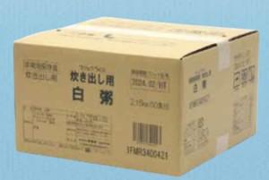 アレルギー対応保存食 白粥(50人分)