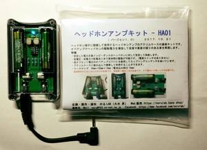 ヘッドホンアンプキット(HA01)