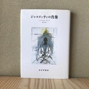 ジャコメッティの肖像 / ジェイムズ・ロード(著)