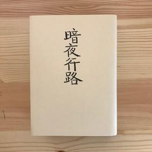 暗夜行路(秀選名著復刻全集) / 志賀直哉(著)
