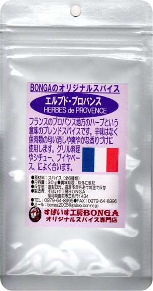 「エルブドプロバンス」BONGAブレンド【50g】南仏の香りづけスパイス。全国どこでも送料無料!