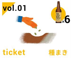 11/5〆切【vol.1 |チケット】11/8(日) LOCAL BEER SCHOOL『講義』+『種まき』 ※ビール6本お土産付き