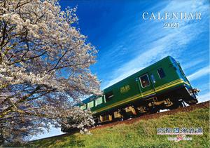 2021年丹鉄カレンダー(壁掛け)
