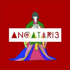 【CD】2017.12.16リリース『アノアタリ3-THREE-』
