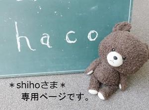*shiho様* 専用ページです。