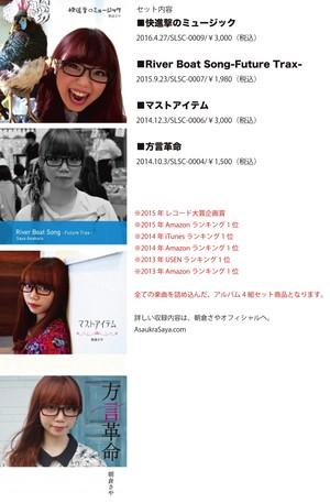 5000円無料!アルバムCDセット