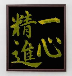 四字熟語色紙『一心精進』額付き/直筆済み/A0005