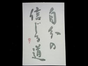 postcard 「自分の信じる道」