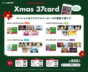 KING OF PRISM -Shiny Seven Stars-「SEASON'S 37card」クリスマスver.