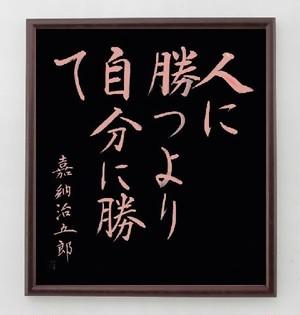 嘉納治五郎の名言色紙『人に勝つより、自分に勝て』額付き/直筆済み/A0010